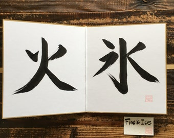 Fire & Ice -Japanese calligraphy