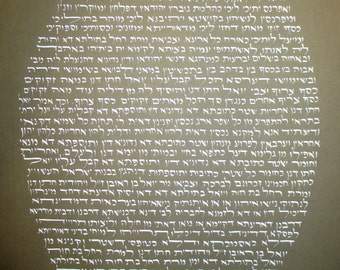 White ketubah text - Hebrew Aramaic English calligraphy - on beige laid paper