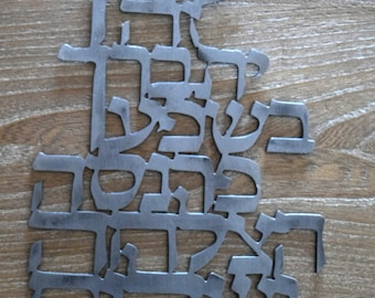 Metal Art Hand Hebrew Blessing for Business