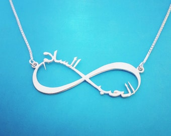 Arabic name necklace / Infinity name necklace / Arabic Wedding / Arabic Couple / Moslem name necklace / forever in Arabic / infinity symbol