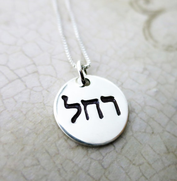 Hebrew Name Necklace | Classic Block Hebrew | Large Hebrew | Hebrew Jewelry | Hand Stamped Hebrew | Sterling Silver | Engraved