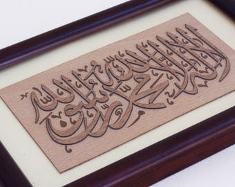Islamic frame wooden effect desktop gift designs arabic
