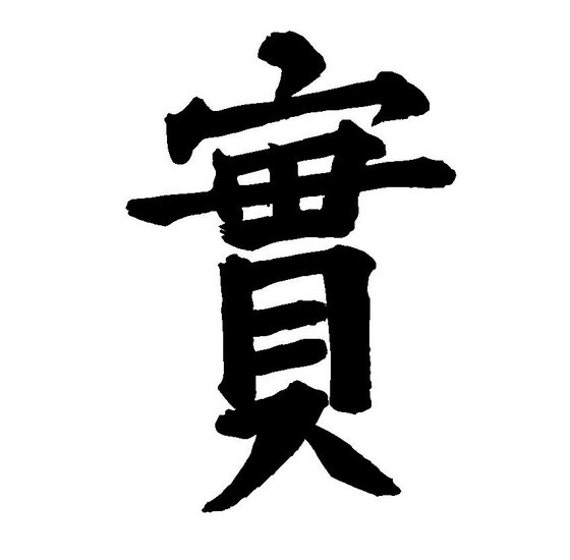 Chinese Symbol For Honesty Wall Decal Or Car Decal