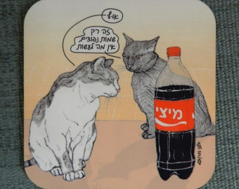 Cats coaster - Mitsi coke in Hebrew -  featuring Rafi and Spageti, the famous Israeli cats from Ha'aretz Newspaper Comics