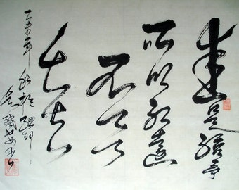 CHINESE CALLIGRAPHY---  LOVE is giving, so it will never lose