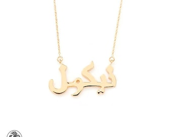NEC02069Monogram Necklace, Arabic Letters name, Personalized name with Letters, 14 Karat Yellow Gold Name In Arabic Letters| NEC02069