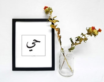 "Arabic Calligraphy Print ""Live"""