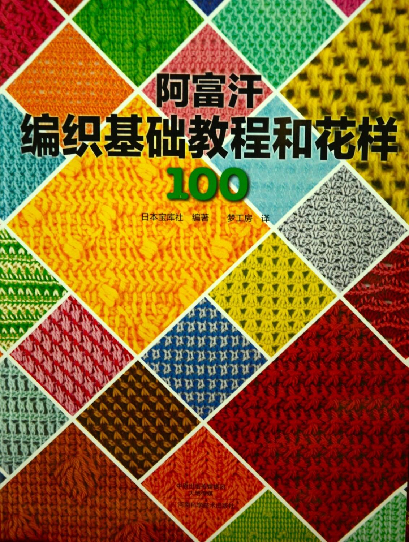 Tunesische Afghan stricken Muster Buch 100 Japanisches
