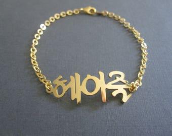 Personalized Korean Name Bracelet in 4 Colors - Hangul Name Bracelet - Korean Bracelet - Korean Jewelry - Custom Name Gift - Custom Bracelet