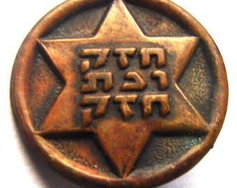 1950s ISRAEL SPORT BADGE old Judaica Jewish Zionist Sport Level 1 Award tin embossed badge pin