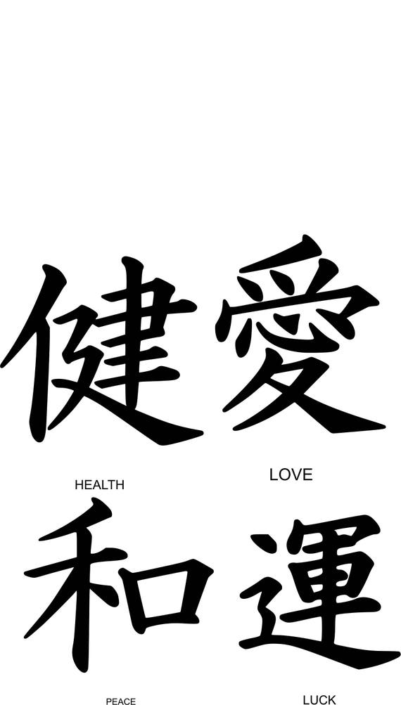 Set Of 4 Feng Shui Symbols Love Health Peace Luck Characters
