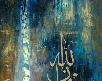 Print of original painting - Subhanallah-  islamic art by Leila Mansoor