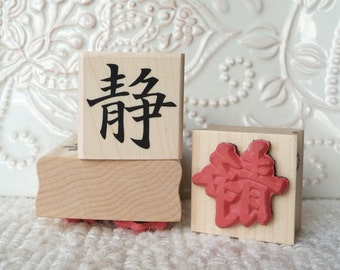 Serenity Asian Symbol rubber stamp from oldislandstamps