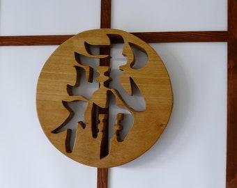 Bujinkan kanji symbol