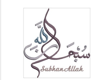 Arabic calligraphy blessing SUBHAN ALLAH machine embroidery download 4 diff sizes  (4x4  5x5  6x6  7x7)