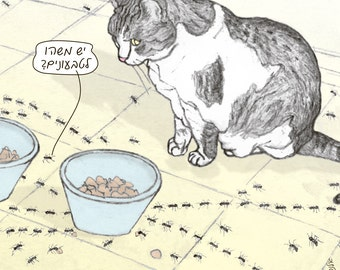 Cats magnet - 'Anything for vegans?' in Hebrew -  featuring Rafi and Spageti, the famous Israeli cats from Ha'aretz Newspaper Comics