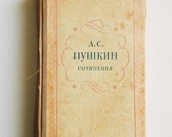 Pushkin Works by Pushkin Collected works Russian vintage book Ussr vintage book Soviet vintage book Russian literature Classic literature
