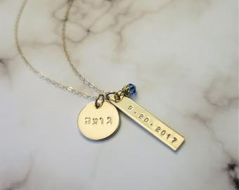 Hebrew Name Necklace | Baby's Hebrew Name | Birthdate Pendant | Mommy Necklace | Gift for New Mom | Gift for Jewish Mom | 14k Gold Fill