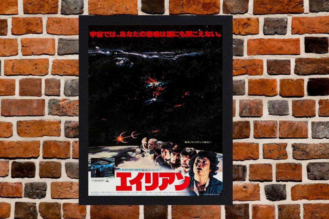 Umrahmt von Alien Sigourney Weaver japanischen Film / Film