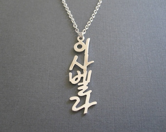 Personalized Vertical Korean Name Necklace in 4 Colors - Hangul Name Necklace - Korean Necklace - Korean Jewelry - Custom Name Gift - Hangul