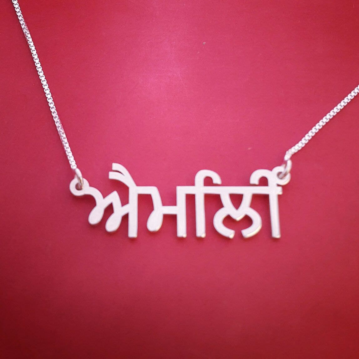 Punjabi Name Necklace Punjabi Name Chain Birthday Gift