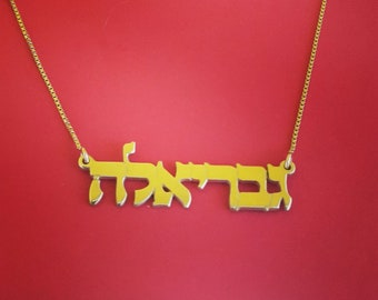 Hebrew Name Necklace Biblical Necklace Gold Vermeil Bat Mitzvah Gift From Israel Hebrew Necklace Name Hebrew Name Chain Hebrew Necklace Name