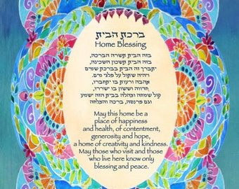 HANUKKAH CHANUKAH gift - Custom Jewish Home Blessing House Blessing - Jewish Judaica - Hebrew English - Hearts Mandala - Jewish home gift