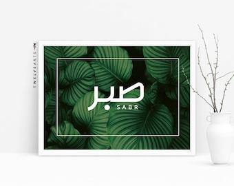 Green SABR Print, print, Islamicprint, typography, black & white, Arabic