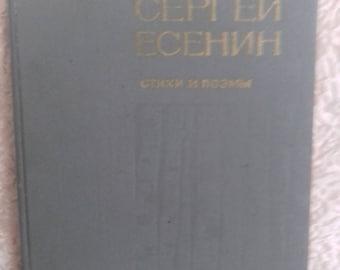Sergei Yesenin's Poems Soviet book vintage book book the USSR
