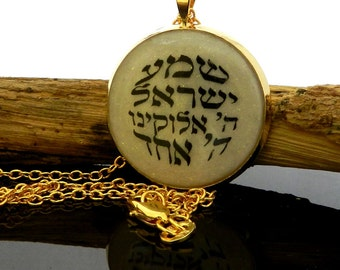 Shema Israel necklace - judaica jewelry with hebrew letters .  jewish necklace - great birthday gift