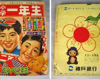1967 Shogakukan Vintage Japanese Manga Learning Magazine Book #3 - Kimba the White Lion, Perman, Obake no Q-taro