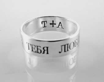 Foreign Language Posey Ring Cyrillic Russian by donnaodesigns