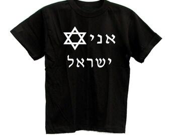 I Love Israel with Magen David Star Hebrew Lettering T-shirt