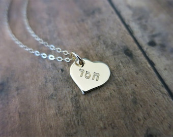 Chesed Jewelry / Chesed Necklace / Jewish Jewelry / Hebrew Letters / Bat Mitzvah Gift / Hand Stamped Jewelry / Sterling Silver