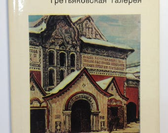 Vintage book Russian language Book 1968 Russian State Tretyakov Gallery Russian Museum Painting Russian Artist Paintings