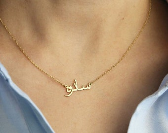 14k Solid Gold Arabic Name Necklace-Personalized Arabic Name Necklace-Arabic Font-Arabic Necklace-Gold Islam Necklace-Arabic Jewelry