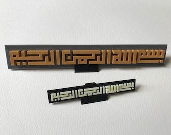 3D Printed 'Bismillah' Arabic Kufi