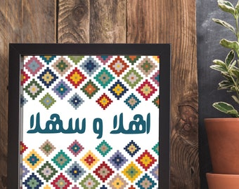 Decorative print, Ahlan wa Sahlan, Khatwa Aziza