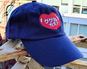 GUGURE KASU! Hat