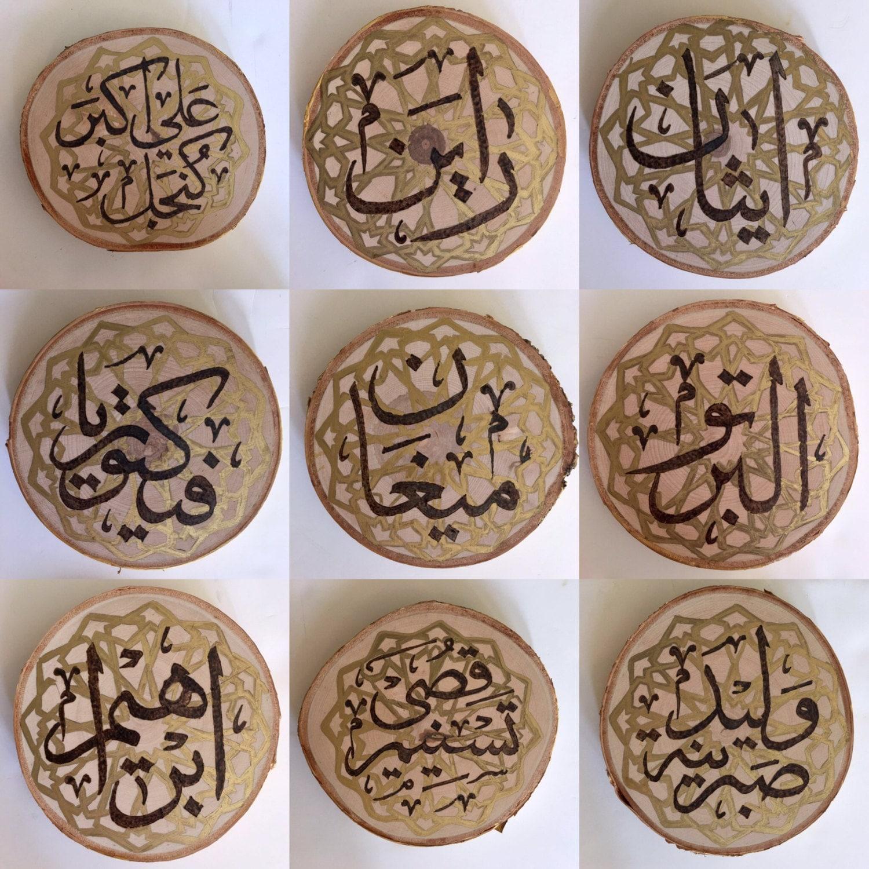 Best Custom Woodburned Name Plaques; Arabic calligraphy; Custom wood  CL08