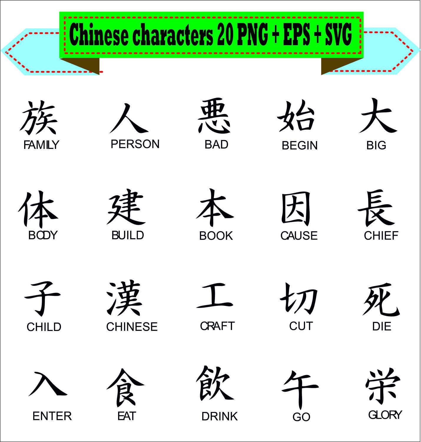 Chinese characters traditional word symbols kanji silhouette vector this is a digital file buycottarizona Image collections
