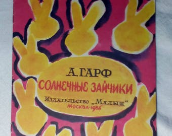 Anna Garf . The sun hares. Children's picture  book in Russian 1986  illustrated