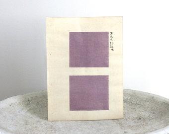 Japanese Lavender Woodblock Print Antique Squares c. 1901 9 3/4 x 7 1/4 inches
