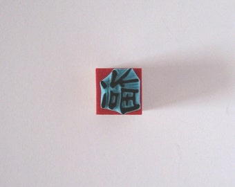 GOOD LUCK and FORTUNE Symbol Hand-carved rubber stamp. Fu Character in Chinese ideography Hand-carved Rubber Stamp.