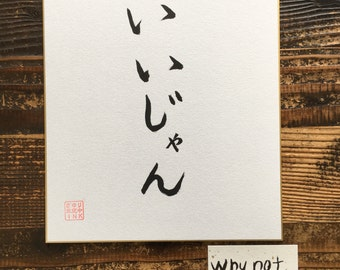 Why not. - Japanese calligraphy