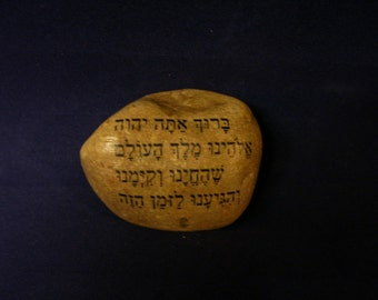 The Shehecheyanu Blessing for New or Special Occasion Larger Print Israel Hebrew Rock Stone Judaism Judaic Judaica gift shop Hebrew Art Work