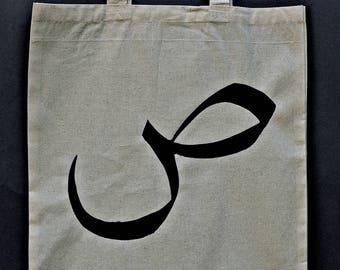 Arabic Letter Saad Tote