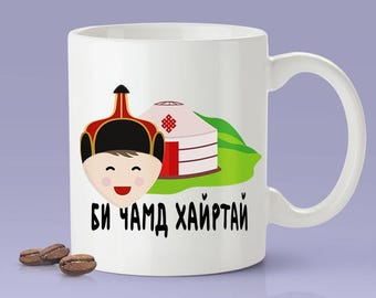 I Love You -  Mongolian Gift Idea [For Him or Her - Makes A Fun Present]  Би чамд хайртай - Mongolia