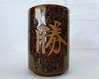 VJ385 :Yunomi tea cup, Japanese vtg Mashiko pottery Yunomi cup, Mashiko-yaki teacup with Kaki glaze and calligraphy symbols, made in Japan