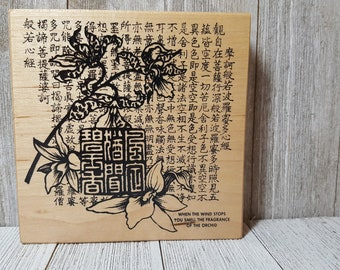 PSX 2000 The Montage Collection Rubber Stamp K-3110, Rubber Stamp, Card Making, Rubber Stamping, Scrapbooking, PSX rubber stamp